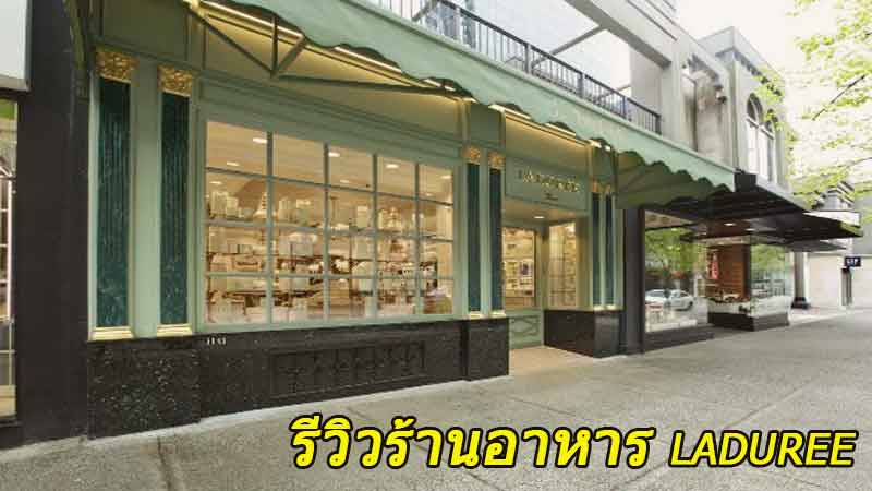 review-laduree-news-site